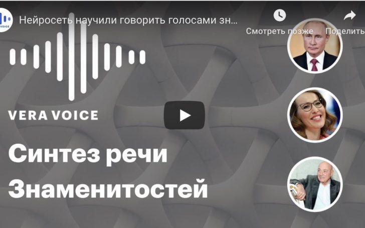 Клонирование голоса теперь и в России